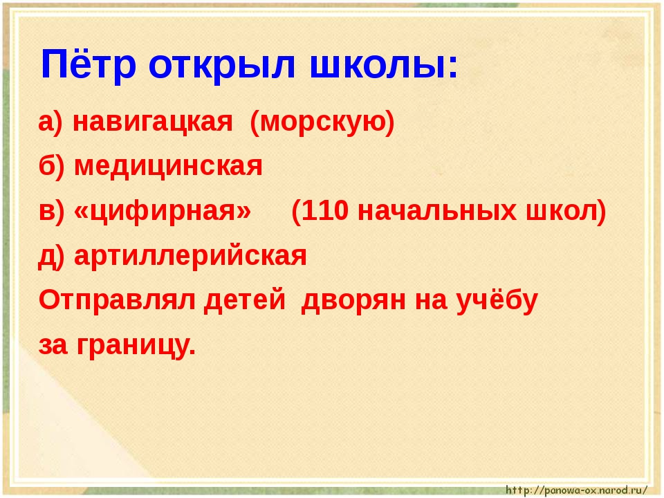 Пётр открыл школы: а) навигацкая(морскую)  б) медицинская в) «цифирна...