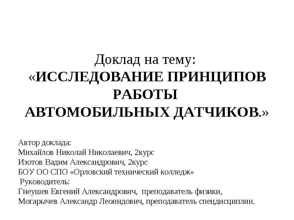 Доклад на тему: «ИССЛЕДОВАНИЕ ПРИНЦИПОВ РАБОТЫ АВТОМОБИЛЬНЫХ ДАТЧИКОВ.» Автор...