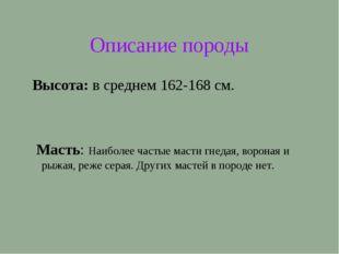 Описание породы Высота: в среднем 162-168 см.  Масть: Наиболее частые масти