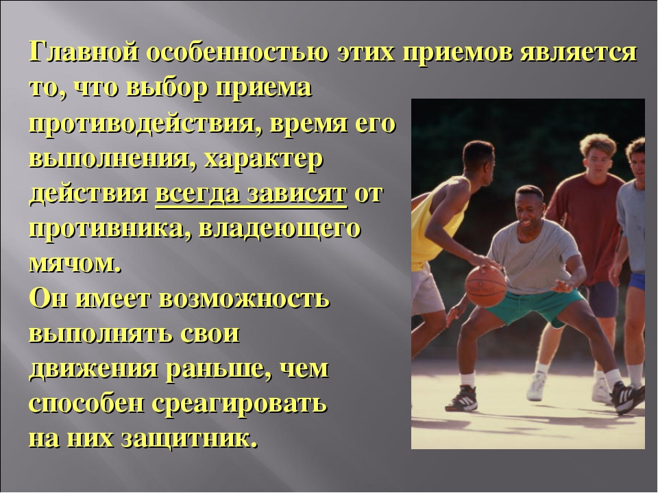 противодействия, время его выполнения, характер действия всегда зависят от пр...