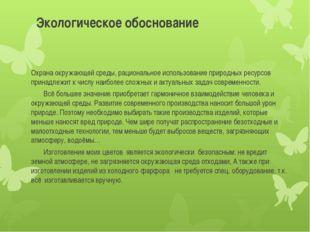 Экологическое обоснование Охрана окружающей среды, рациональное использование