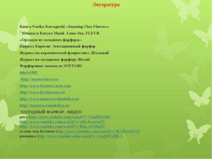 "Литература Книга Noriko Kawaguchi «Amazing Clay Flowers» ""Юкико и Казуко Мияй"