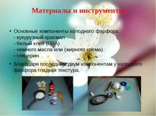 Материалы и инструменты Основные компоненты холодного фарфора: - кукурузный к