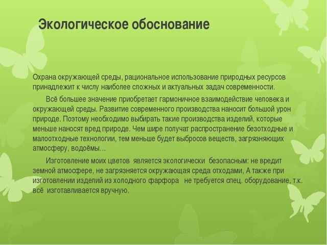 Экологическое обоснование Охрана окружающей среды, рациональное использование...
