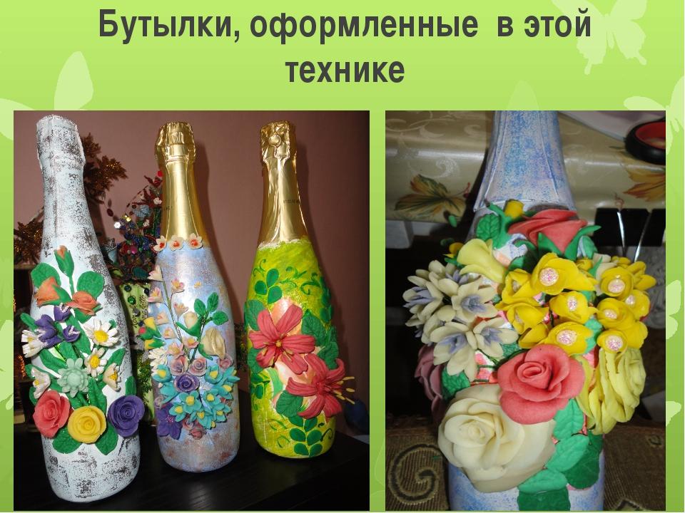 Бутылки, оформленные в этой технике