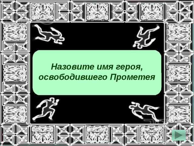 Дедал