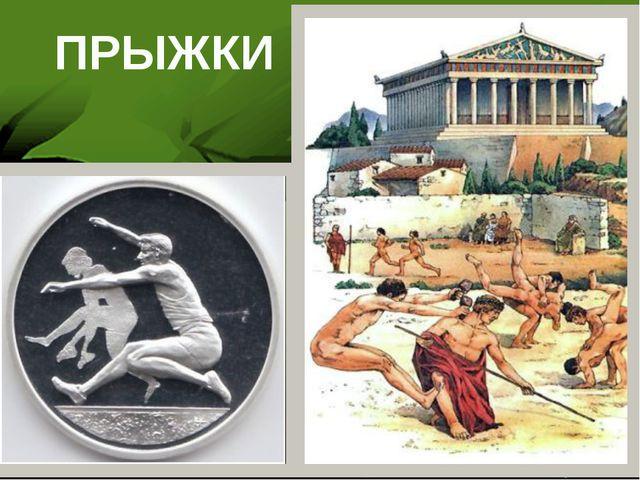 Хронология Олимпийских игр Р.Х. «Быстрее, выше, сильнее» 7-23 февраля 2014 г....
