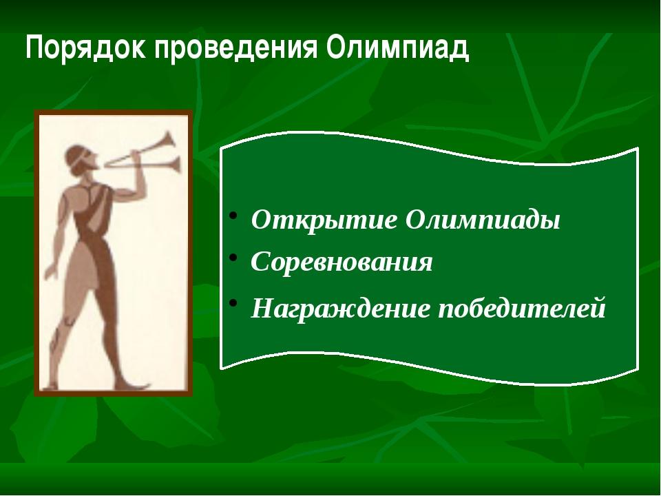 Слава победителям! Почести в родном городе Пожизненная пенсия Пожизненное пи...