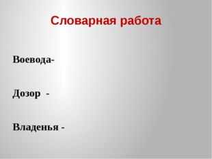 Словарная работа Воевода- Дозор - Владенья -