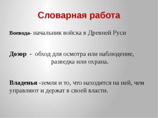 Словарная работа Воевода- начальник войска в Древней Руси Дозор - обход для о