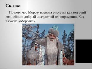 Сказка Потому, что Мороз- воевода рисуется как могучий волшебник: добрый и с