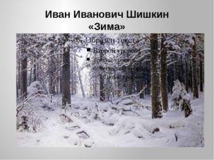 Иван Иванович Шишкин «Зима»