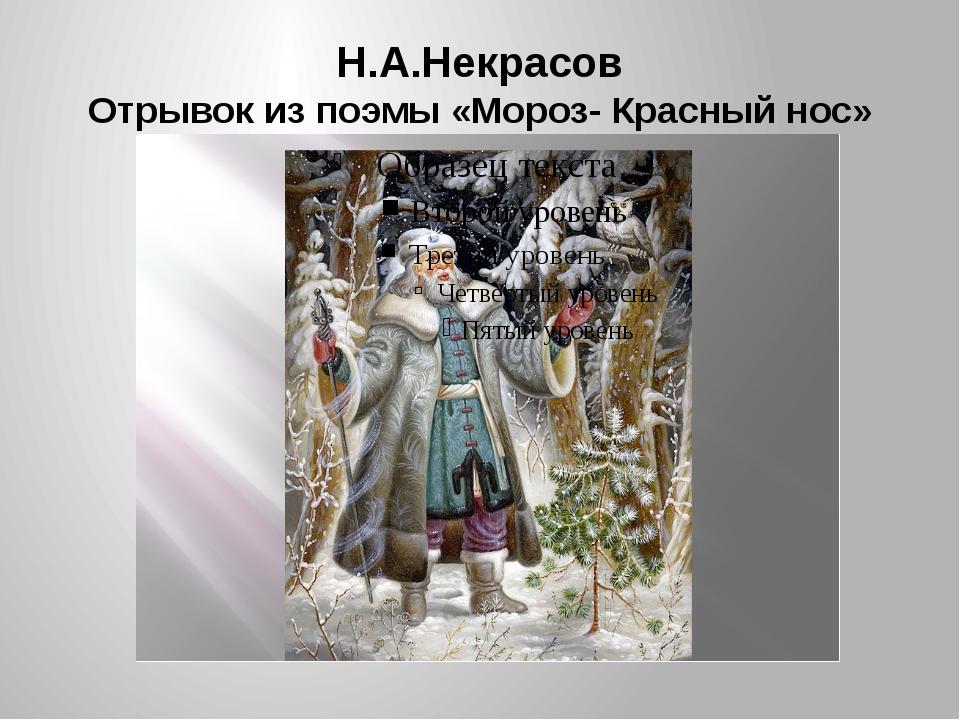 Н.А.Некрасов Отрывок из поэмы «Мороз- Красный нос»