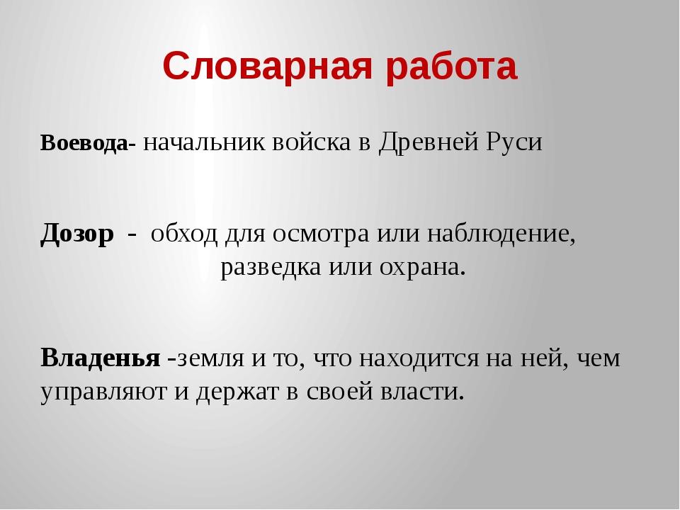 Словарная работа Воевода- начальник войска в Древней Руси Дозор - обход для о...