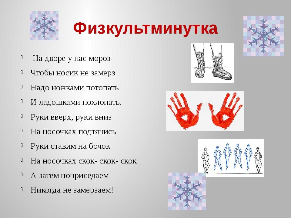 Физкультминутка На дворе у нас мороз Чтобы носик не замерз Надо ножками потоп...
