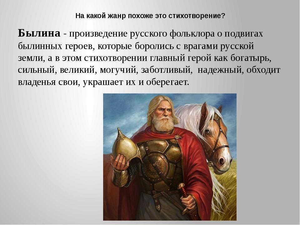 На какой жанр похоже это стихотворение? Былина - произведение русского фольк...