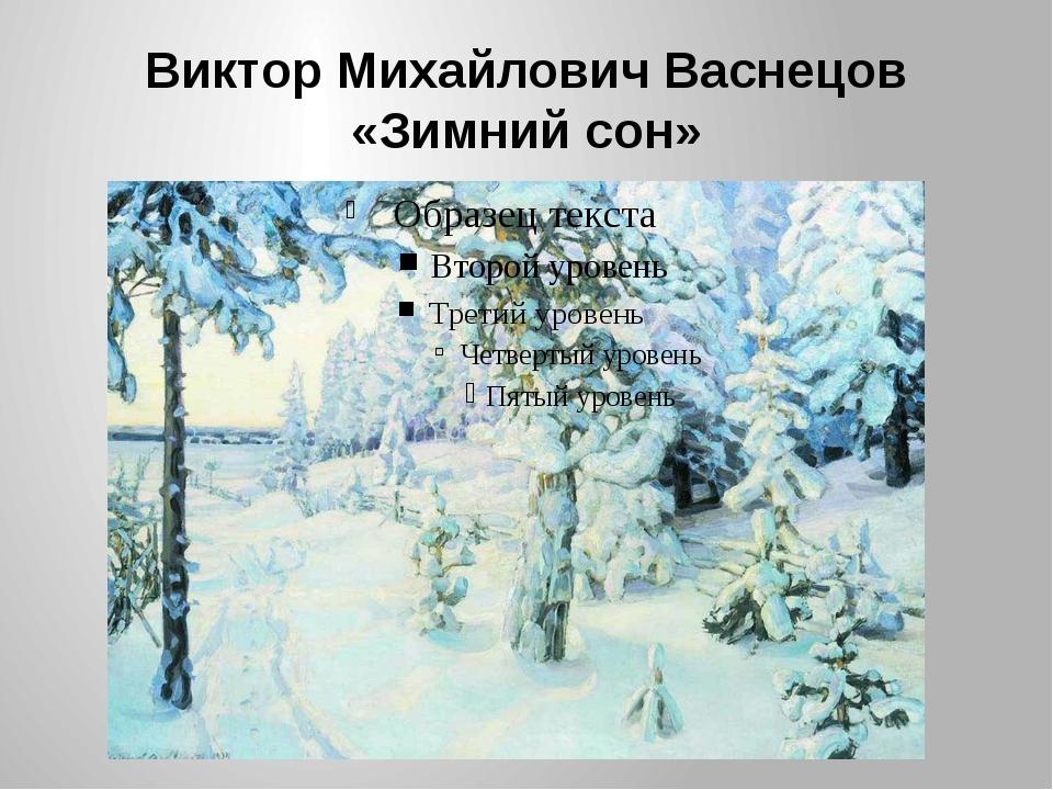 Виктор Михайлович Васнецов «Зимний сон»