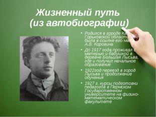 Жизненный путь (из автобиографии) Родился в городе Кай Горьковской области, г