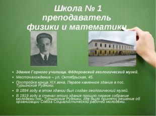 Школа № 1 преподаватель физики и математики Здание Горного училища. Фёдоровск