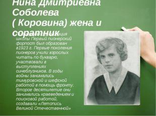 Нина Дмитриевна Соболева ( Коровина) жена и соратник Пионерская организация ш