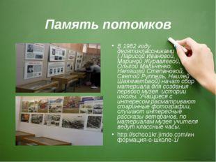 Память потомков В 1982 году десятиклассниками ( Ларисой Ивановой, Мариной Жур
