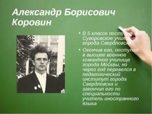 Александр Борисович Коровин В 5 классе поступил в Суворовское училище города