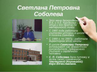 Светлана Петровна Соболева Это жена двоюродного брата В.Б. и А.Б. Коровиных (