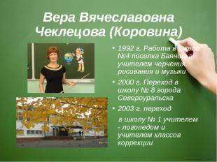 Вера Вячеславовна Чеклецова (Коровина) 1992 г. Работа в школе №4 поселка Баян