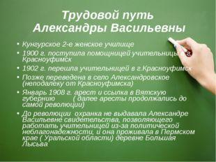 Трудовой путь Александры Васильевны Кунгурское 2-е женское училище 1900 г. по