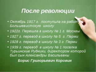 После революции Октябрь 1917 г. поступила на работу в Большевистскую школу 19