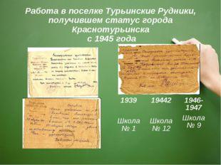 Работа в поселке Турьинские Рудники, получившем статус города Краснотурьинска