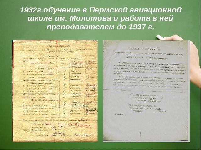 1932г.обучение в Пермской авиационной школе им. Молотова и работа в ней препо...