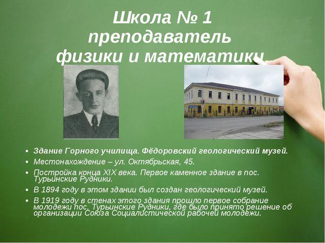 Школа № 1 преподаватель физики и математики Здание Горного училища. Фёдоровск...
