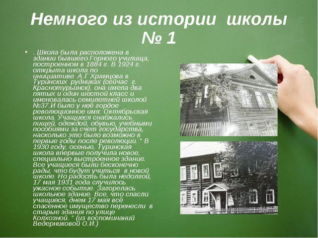Немного из истории школы № 1 . Школа была расположена в здании бывшего Горног...