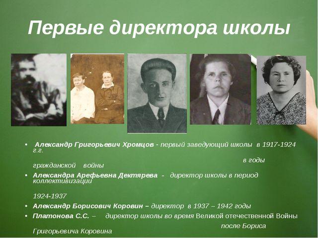 Первые директора школы Александр Григорьевич Хромцов - первый заведующий шко...