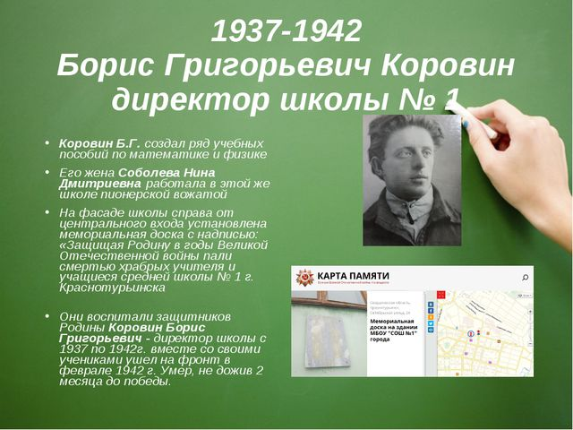 1937-1942 Борис Григорьевич Коровин директор школы № 1 Коровин Б.Г. создал ря...