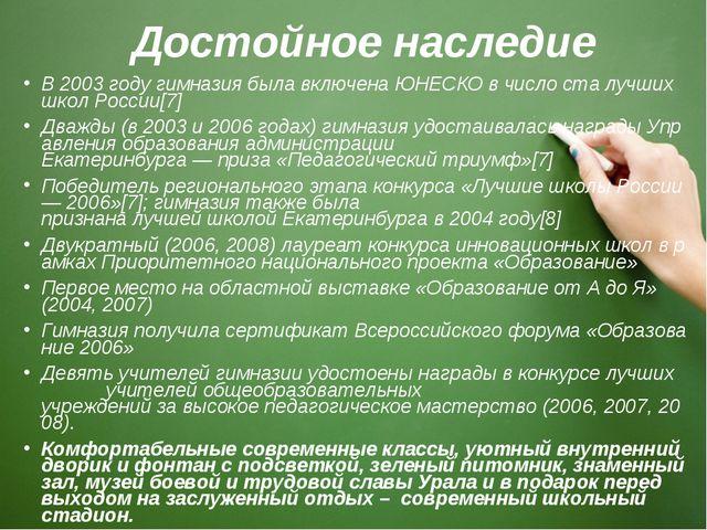 Достойное наследие В2003годугимназиябылавключенаЮНЕСКОвчислосталучш...
