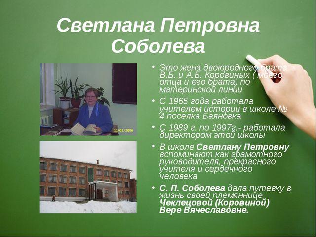 Светлана Петровна Соболева Это жена двоюродного брата В.Б. и А.Б. Коровиных (...