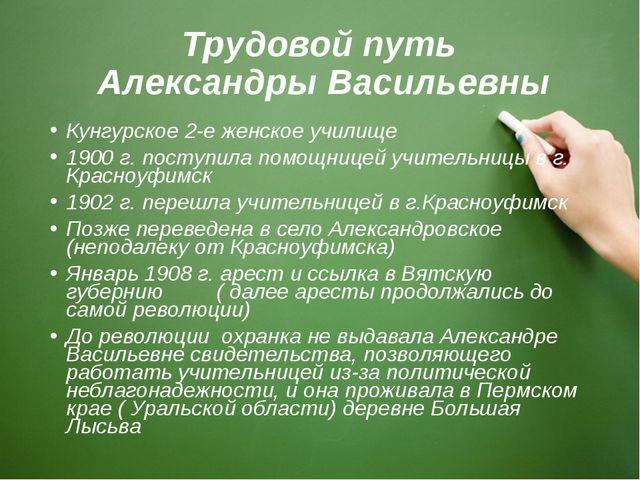 Трудовой путь Александры Васильевны Кунгурское 2-е женское училище 1900 г. по...
