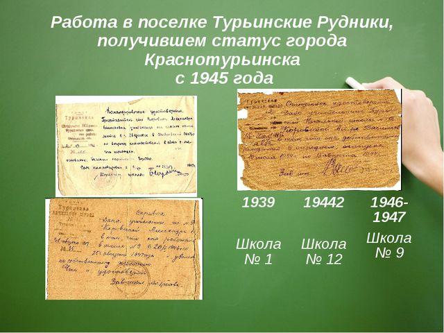 Работа в поселке Турьинские Рудники, получившем статус города Краснотурьинска...