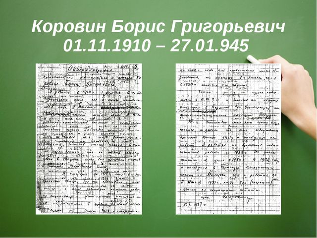 Коровин Борис Григорьевич 01.11.1910 – 27.01.945