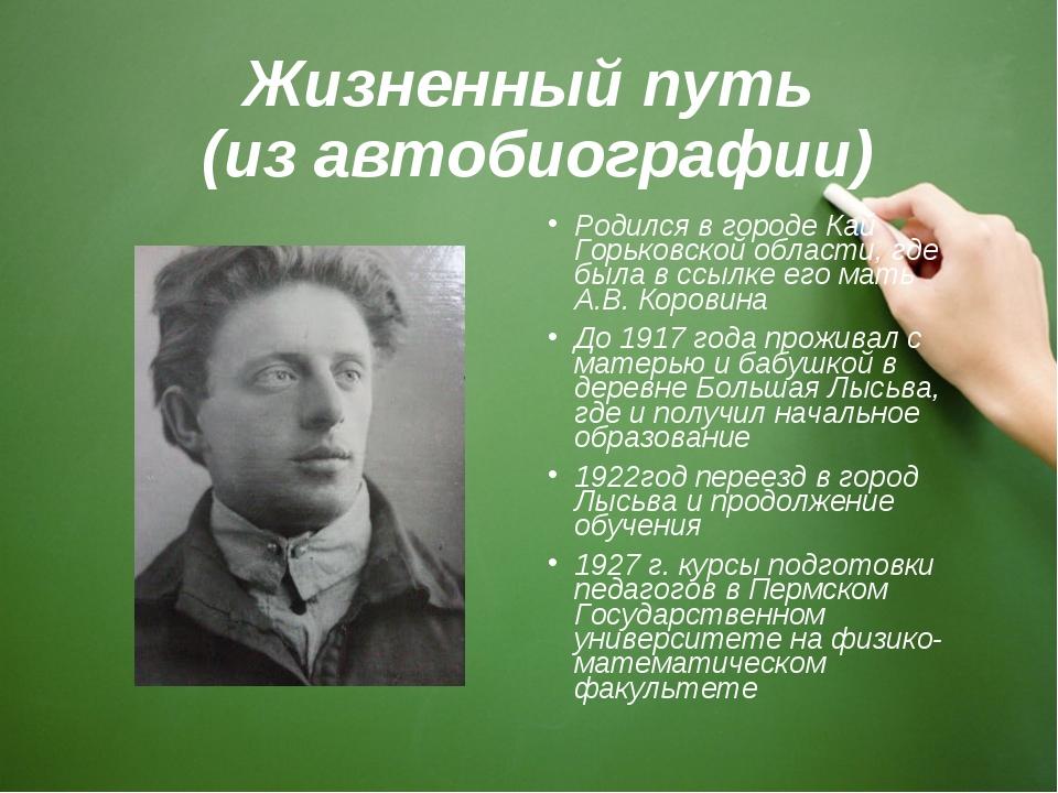 Жизненный путь (из автобиографии) Родился в городе Кай Горьковской области, г...