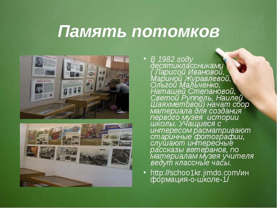 Память потомков В 1982 году десятиклассниками ( Ларисой Ивановой, Мариной Жур...