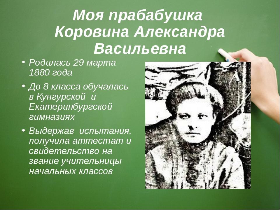 Моя прабабушка Коровина Александра Васильевна Родилась 29 марта 1880 года До...