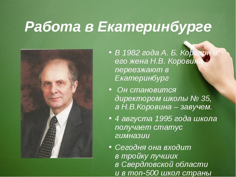 Работа в Екатеринбурге В 1982 года А. Б. Коровин и его жена Н.В. Коровина пер...