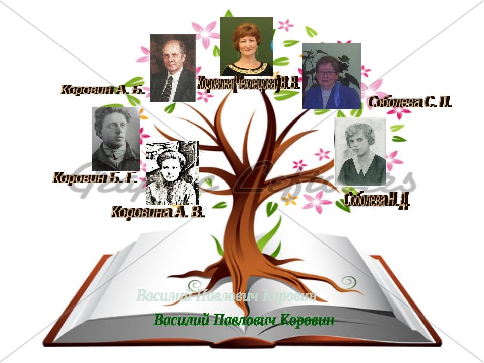 Картинки династии учителей