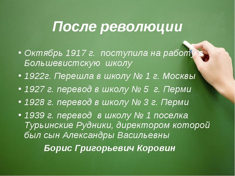 После революции Октябрь 1917 г. поступила на работу в Большевистскую школу 19...