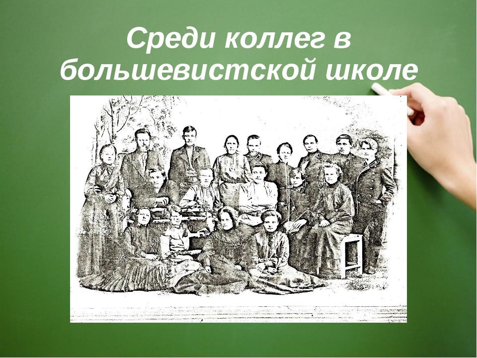Среди коллег в большевистской школе