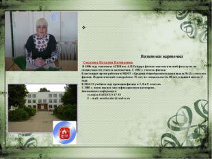 Визитная карточка Соколова Наталия Валерьевна В 1996 году закончила АГПИ им.