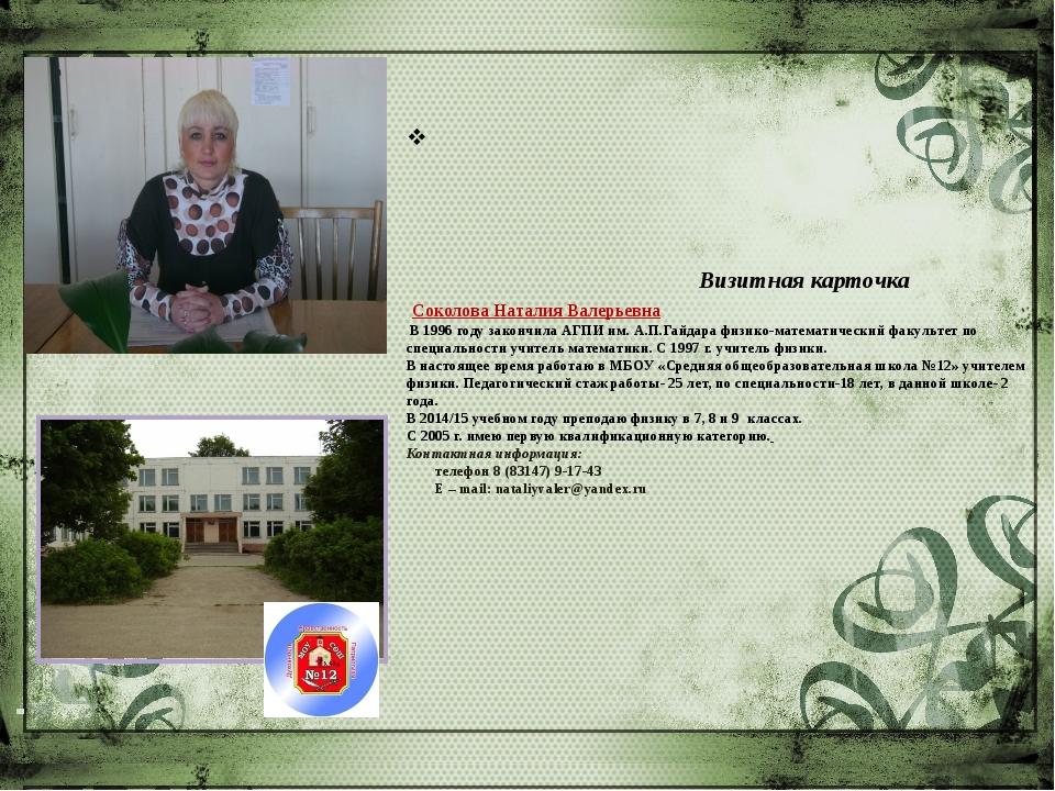Визитная карточка Соколова Наталия Валерьевна В 1996 году закончила АГПИ им....